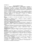 Геодезия и Маркшайдество