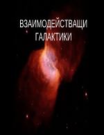 Взаимодействащи галактики