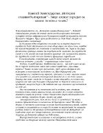 Паисий Хилендарски - История Славянобългарская - Защо езикът и родът са важни за всеки човек