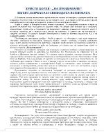 Пътят борбата и свободата в поемата На прощаване от Христо Ботев