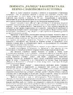 Поемата Ралица в контекста на Пенчо-Славейковата естетика