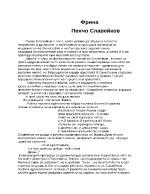 Фрина - Пенчо Славейков