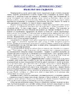 Възелът на съдбата Дервишово семе- Николай Хайтов