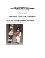 Любов към българската народна музика - план-конспект