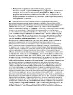 Раждането на Средновековната българска държава