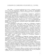 Антиосманска съпротива на българите 15-17 век