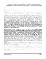 Същност на международните морски организации Международна морска организация ИМО структура и функции