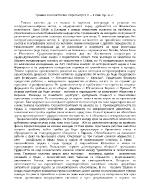 Тракия и Югоизточна Европа през II I хил пр н е
