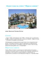 Бизнес план на хотел
