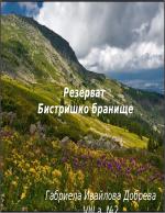 Резерватите в България