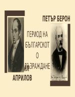 Възраждане на българската култура - Васил Априлов и Петър Берон