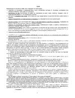 ЕЗИК Дефиниции на понятието език
