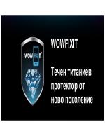 Рекламна стратегия на продукта wowfixt