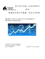 Анализ на фондова борса