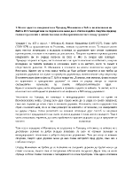 Кои от идеите и вижданията на Тукидид Макиавели и Хобс и по отношение на ВНП и МО съвпадат или са сходни и как може да се обясни подобно сходство предвид големите различия в личностен план и общ времеви контекст между тримата
