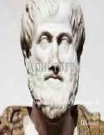 Философът Аристотел