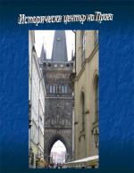 Исторически център на Прага