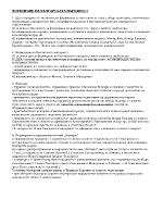 Формиране на българската народност