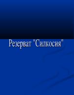 Резерват Силкосия