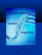 Високите технологии - предимства и недостатъци