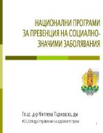 Планиране на здравно-образователна програма