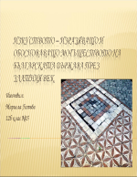 Изкуството- изразяващо и обосноваващо могъществото на българската държава през Златния век