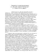 Сравнение на двата предговора на История славянобългарска от Паисии Хилендарски