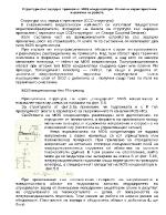 Структури със зарядно пренасяне MOS кондензатори Основни характеристики и режими на работа