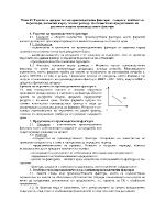Търсене и предлагане на производствени фактори