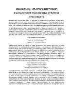Иван Вазов - Българският език