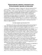 Международно здравно сътрудничество Международни здравни организации