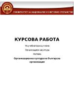 Организационна култура на българска организация