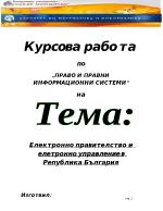 Електронно правителство и елетронно управление в Република България
