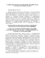 СОЦИАЛНО-ПСИХОЛОГИЧЕСКИЯТ ТРЕНИНГ КАТО МЕТОД ЗА ГРУПОВА РАБОТА