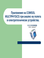 Приложение на COMSOL