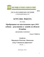 Преброяване на населението през 2011 година резултати и изводи за област Пловдив