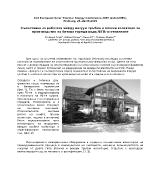 Съпоставка на работата между вакуум тръбни и плоски колектори за производство на битова гореща вода БГВ и отопление