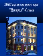 SWOT анализ на хотел в Сливен