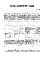 Управление възбуждането на корабните генератори Структура и особености на системите за възбуждане
