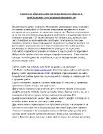 Анализ на фирмен сайт на туристическа фирма и предложения за усъвършенстването му