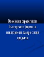 Възможни стратегии на българските фирми за навлизане на пазара с нови продукти