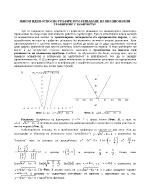 Някои идеи относно графичното решаване на ирационални уравнения с компютър