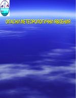 Метеорологични явления