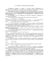 Алгебрични критерии Критерий на Хурвиц