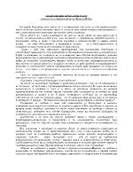 Aнализационни наблюдения върху личността и творчеството на Христо Ботев