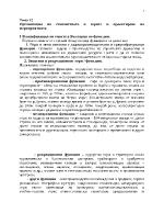 Организация на стопанството в горите и проектиране на мероприятията