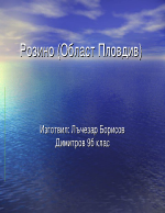 Розино Област Пловдив