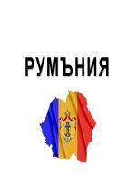 Румъния - обща характеристика