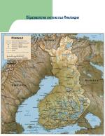 Образователна система във Финландия