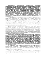 Обща характеристика на МИО